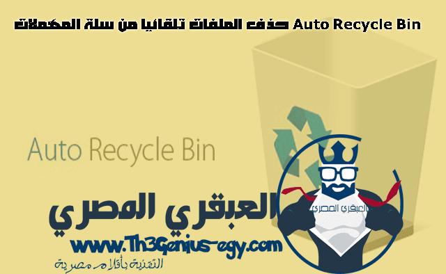 حذف الملفات تلقائيا من سلة المهملات Auto Recycle Bin