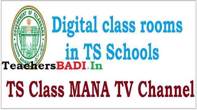 Digital class rooms,TS Class MANA TV Programme,TS Schools