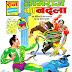 नागराज का बदला मुफ्त हिंदी पीडीऍफ़ कॉमिक डाउनलोड | Nagraj Ka Badla Free Hindi Comic Download