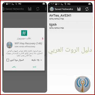 تطبيق WIFI PASSWORD لكشف كلمات السر المخزنة في الهاتف مسبقا | روت