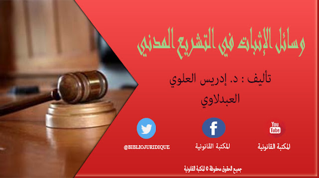 وسائل الإثبات في التشريع المدني
