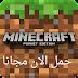 تحميل لعبة Minecraft اخر اصدار 0.15.0.1 للاندرويد مجانا
