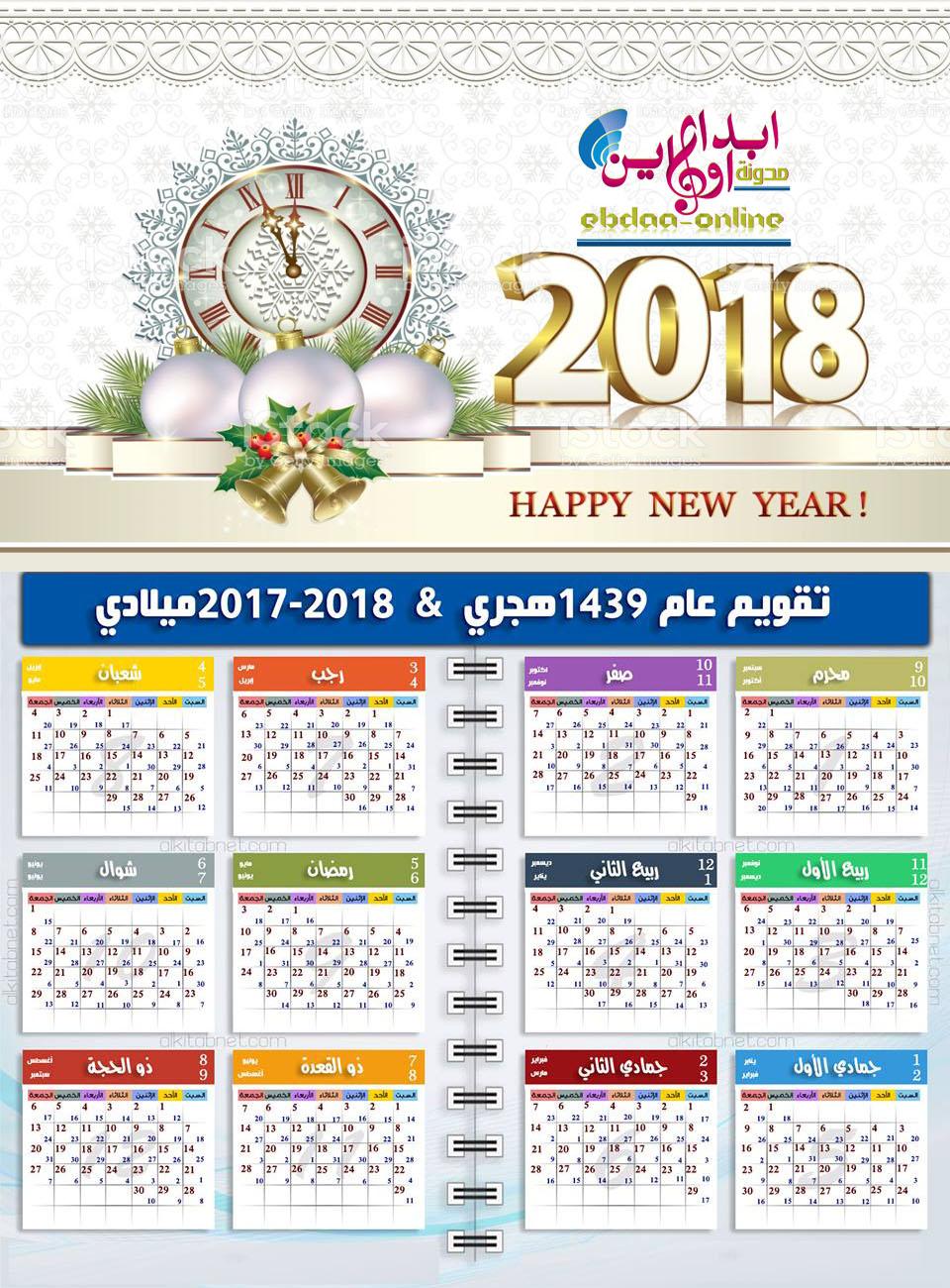 Calendar Year Q :