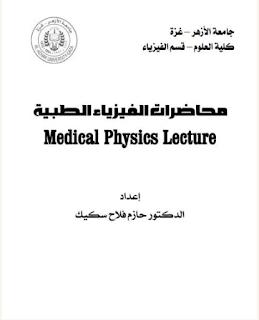 محاضرات الفيزياء الطبية