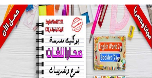 تحميل بوكليت مدرسة صحارا للغات في منهج English World للصف الثاني الابتدائي الترم الأول 2019