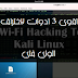 أقوى 3 أدوات لاختراق wi-fi وبكل سهولة كالي لينكس 2
