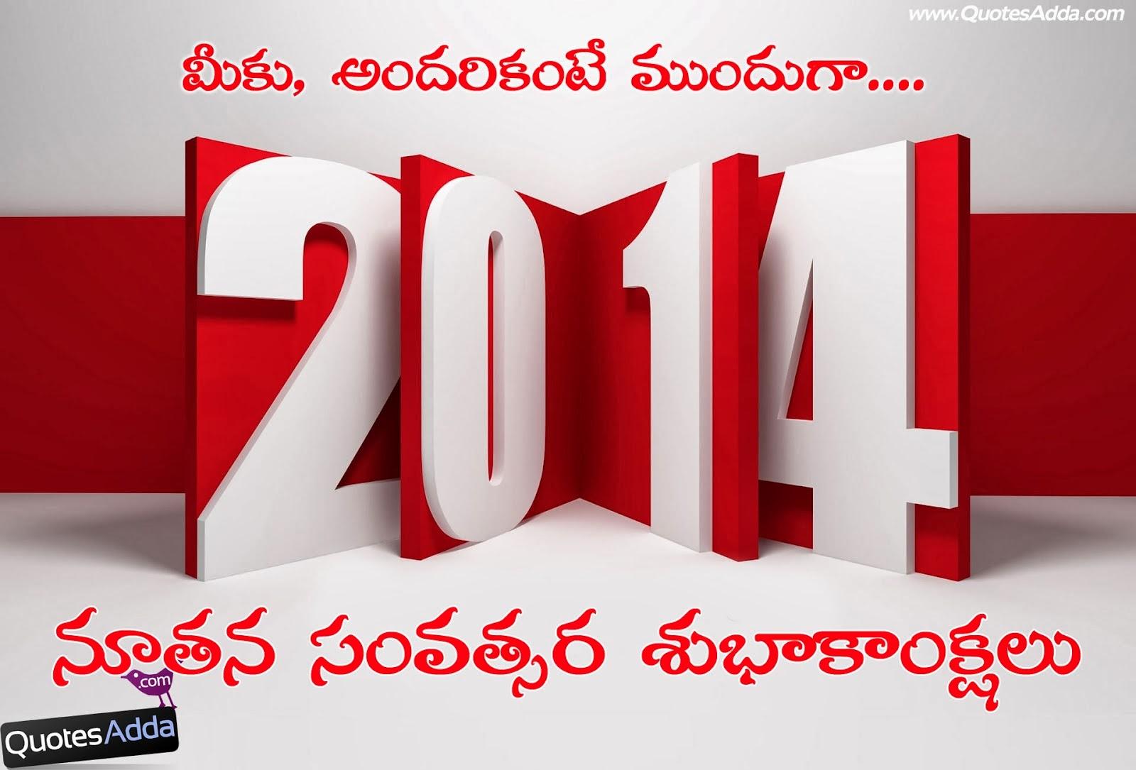 New Year 2014 Greetings In Telugu