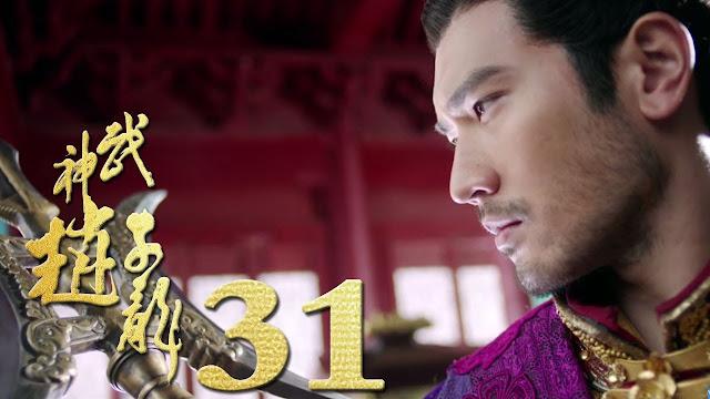จูล่งเทพสงคราม 《武神赵子龙》 ตอนที่ 31