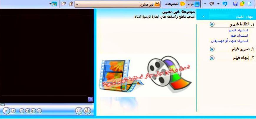 تحميل برنامج صانع الافلام عربي