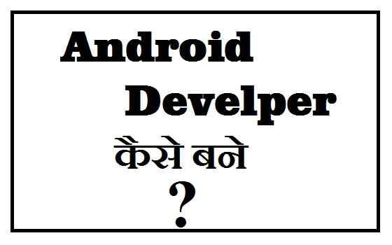 https://www.wikigyani.in/2019/01/android-developer-kaise-bane.html
