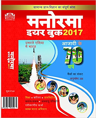 Download Free Manorama Year Book 2018 Hindi PDF