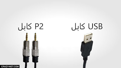 ما الفرق بين ميكروفون USB و XLR وايهم افضل