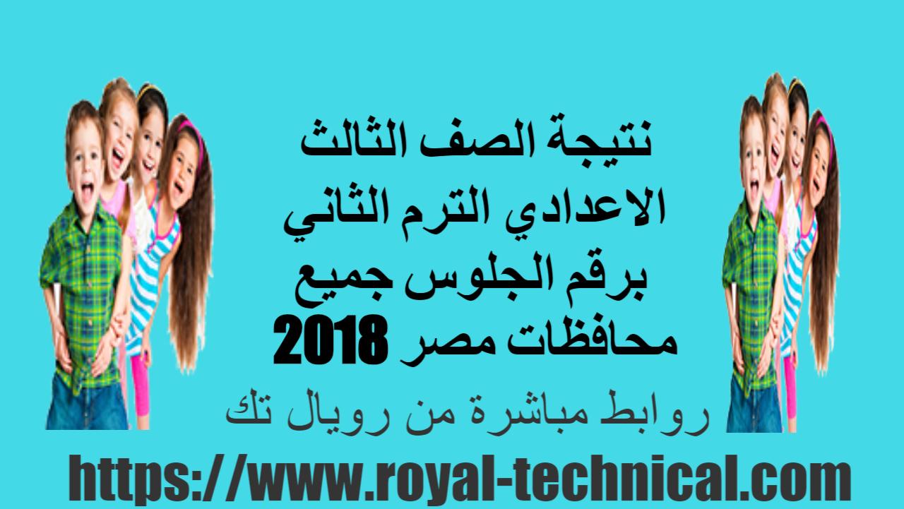 نتيجة الصف الثالث الاعدادي الترم الثاني برقم الجلوس جميع  محافظات مصر 2018