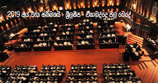 2019 budget approved ... SLFP - United factions ... divide