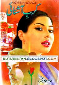 Karb-e-Ashnai