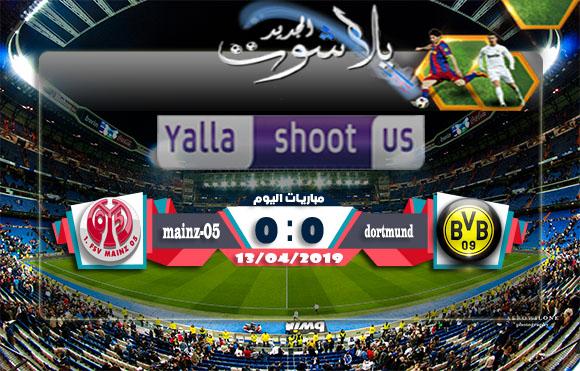 اهداف  مباراة بوروسيا دورتموند وماينز اليوم 13-04-2019 الدوري الالماني