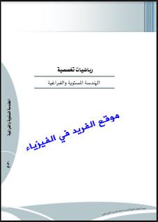 كتاب الهندسة المستوية والفراغية pdf رياضيات تخصصية