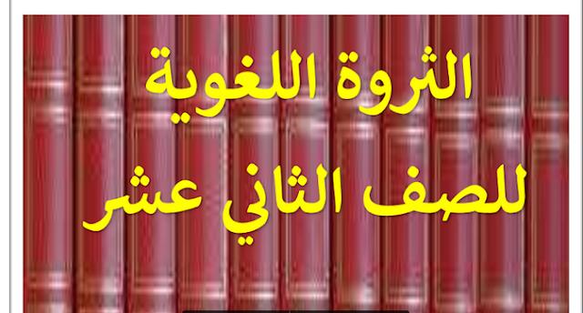 الثورة اللغوية في اللغة العربية للصف الثاني عشر