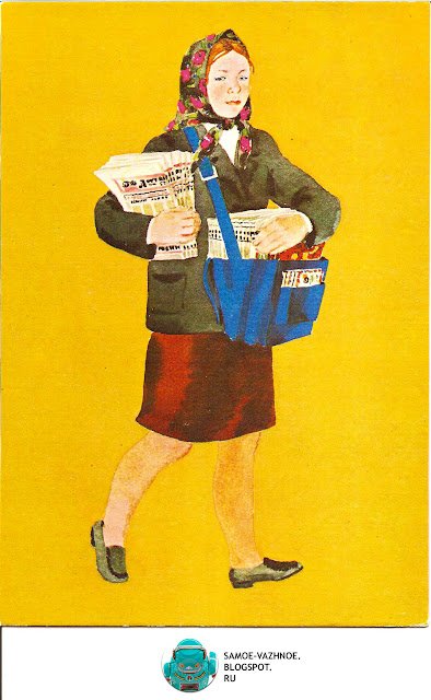 Игры на память СССР советские старые из детства. Наши мамы игра Е. Парсницкая, художник М. Афанасьева 1984. Почтальон, почта.карточки, картинки
