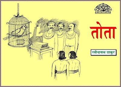 Tota kahani by rabindranath thakur