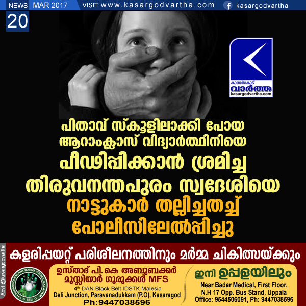 Kasaragod, Father, Student, Molestation, Police, Natives, School, Road, Paivalika, Mangalore, Molestation atempt