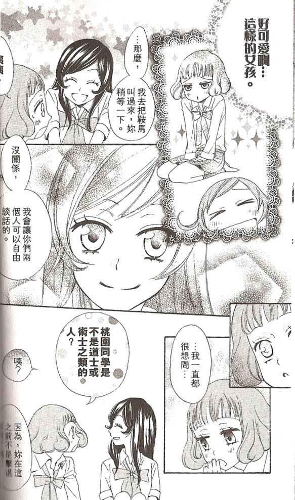 元氣少女緣結神: 019話 - 第9页