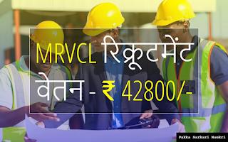 MRVCL नौकरी - 34 Engineer भर्ती | वेतन ~Rs.42800/-