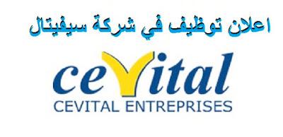 إعلان عن توظيف في مجمع سيفيتال CEVITAL للولايات التالية -الجزائر - سطيف -وهران-البويرة- مستغانم- برج بوعريرج -- ماي 2019