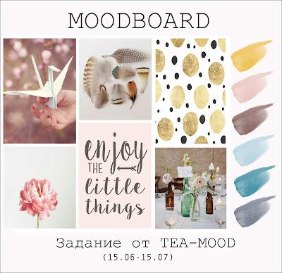 "Задание ""Moodboard"""