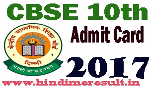 cbse.nic.in 2017 10th class admit card