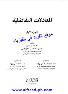 تحميل كتاب المعادلات التفاضيلة ـ الجزء الأول pdf