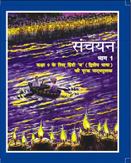 NCERT Books Class 9 Hindi Sanchayan Book