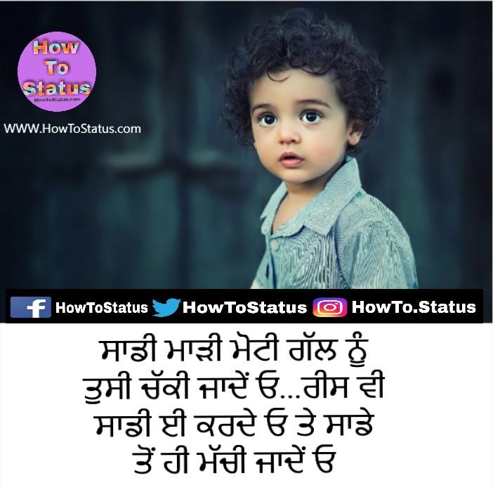 2019 ਪੰਜਾਬੀ Attitude Status Facebook or Whatsapp Punjabi