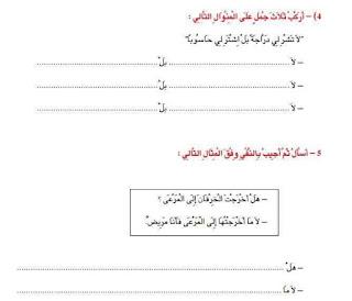 10 - كراس العطلة عربية سنة ثالثة
