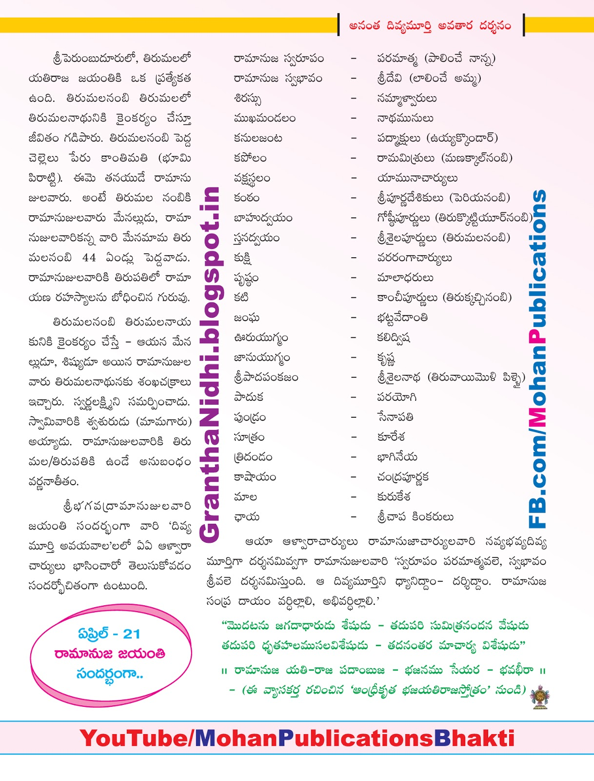 అనంత దివ్యమూర్తి అవతార దర్శనం Ramanujacharya Ramanujacharya Jayanthi Tridandi Ramanujacharya Tridandi Swamy Tridandi Swamiji TTD TTD Ebooks Sapthagiri Saptagiri Bhakthi Pustakalu Bhakti Pustakalu BhakthiPustakalu BhaktiPustakalu