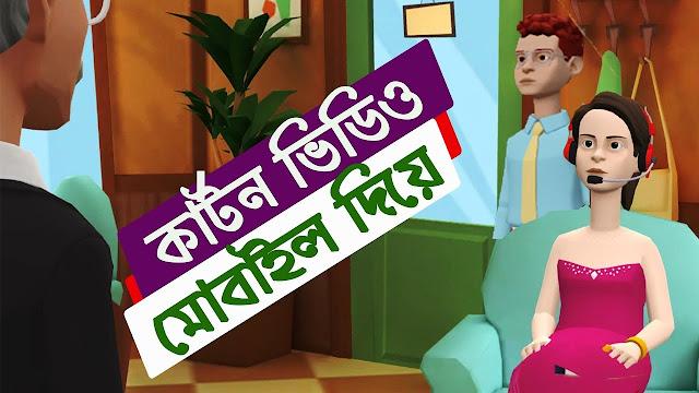 How To Make Cartoon Animation Video In Mobile| কার্টুন ভিডিও তৈরি করুন মোবাইল দিয়ে