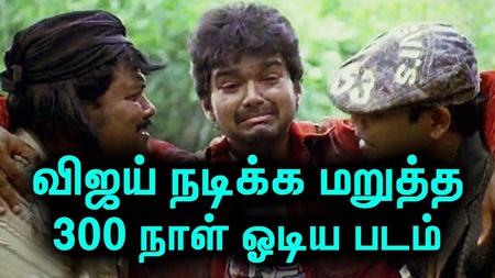 #vijay missed one more hit movie! | #vijay62