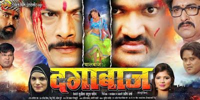 Chaalbaz Dagabaaz Bhojpuri Movie