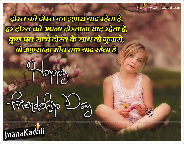 Here is the latest international friendship day E-Cards with cute little children hd wallpapers 2016 international friendship day nice quotes Best Friends Friendship Day wishes in Hindi Friendship meaning in Hindi Facebook status hindi friendship day quotes