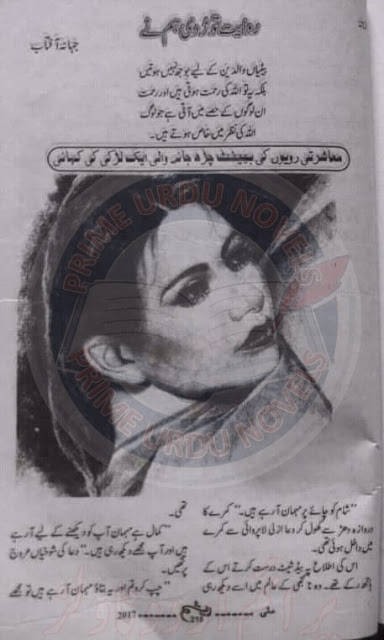 Free download Rawayat tor di hum ne novel by Jahana Aftab pdf
