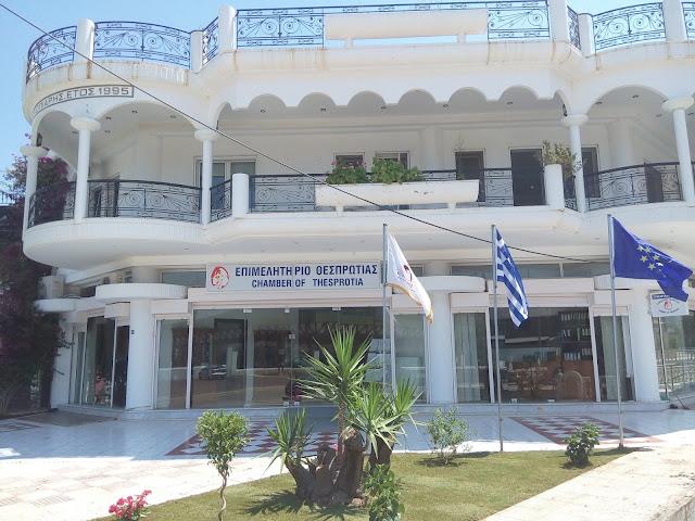 Επιμελητήριο Θεσπρωτίας: Παράταση έως την 28 Φεβρουαρίου για δήλωση επαγγελματικού λογαριασμού
