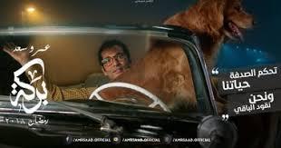 مسلسل عمرو سعد الجديد بركة و رمضان 2018