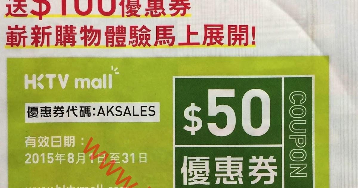 HKTV Mall:$100優惠券(至30/9) ( Jetso Club 著數俱樂部 )