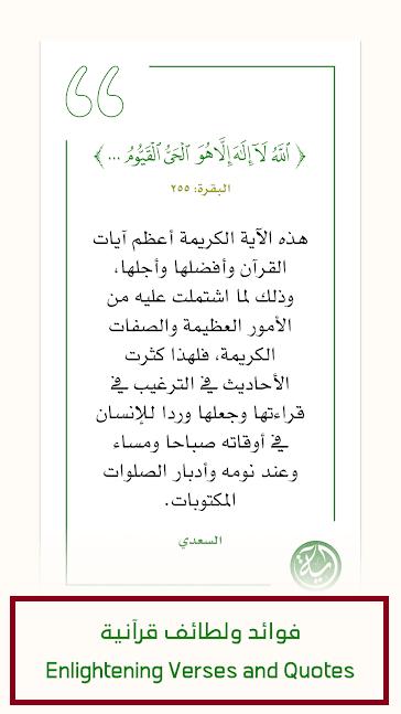 تطبيق آية لقراءة القرآن الكريم والإستماع إليه مع التفسير