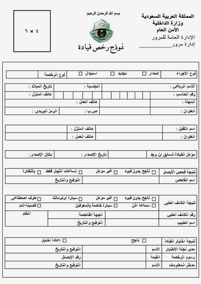 نموذج تجديد رخصة القيادة السعودية للأجانب