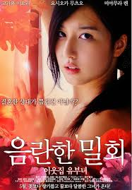 Meeting In Secret 2013 [No Subs]