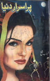 Purisrar Duniya by Shahab Sheikh