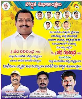 beeda ravi chandra TDP leader felicitations