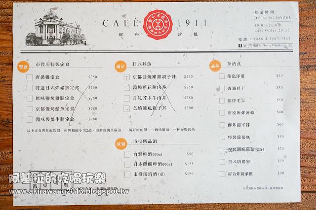 12778720 951257938260785 4896624215392083141 o - 日式料理|台中市役所