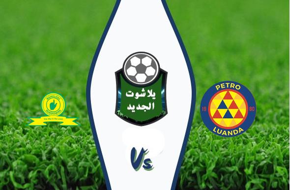 نتيجة مباراة بترو أتلتيكو وصن داونز اليوم السبت 25-01-2020 دوري أبطال أفريقيا